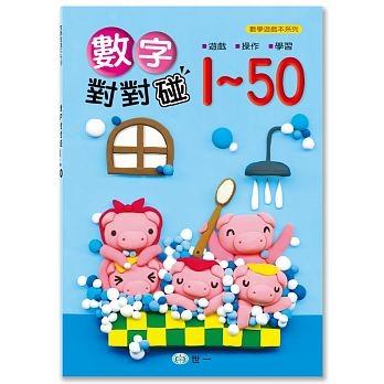 數字對對碰1-50 (B314010)【練習本】