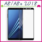 三星 2018版 A8 A8+ 滿版9H鋼化玻璃膜 螢幕保護貼 全屏鋼化膜 全覆蓋保護貼 防爆 (正面)