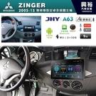 【JHY】2005~15年三菱ZINGER專用9吋A63系列安卓機*Phone Link*4核2+32