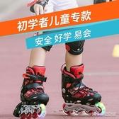 美洲獅輪滑鞋溜冰鞋兒童全套裝初學者可調旱冰鞋滑冰鞋滑輪鞋男女YYJ(速度出貨)