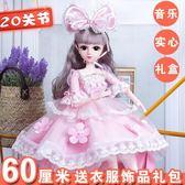 芭比娃娃 60厘米克時帝芭比娃娃套裝超大智能換裝婚紗女孩公主洋娃娃玩具【快速出貨】