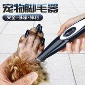 剃毛器 狗用電推子剃刀理發寵物腳趾狗狗電推剪剃毛小型犬修腳靜音給【快速出貨八折下殺】