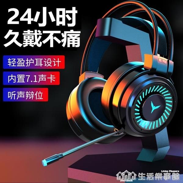 電腦耳機頭戴式耳麥電競游戲台式筆記本有線無吃雞聽聲辯位帶麥克風話筒【生活樂事新品】
