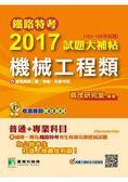 鐵路特考2017試題大補帖【機械工程類】普通 專業(103~105年試題)高員三