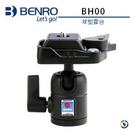 百諾【載重2.5Kg】Benro BH00 球型雲台 雙重安全鈕 單旋鈕鎖緊設計 載重2.5KG【公司貨】快板PH07