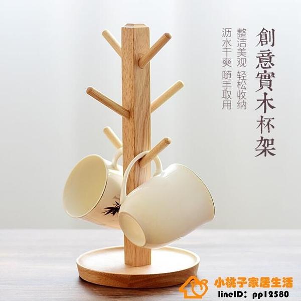 杯架家用水杯架瀝水置物架創意咖啡茶杯架玻璃馬克杯掛架超級品牌【桃子居家】