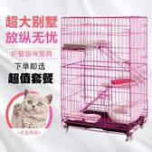 貓籠子大型貓別墅二三四層貓咪窩雙層貓籠套餐加密多層帶廁所貓舍
