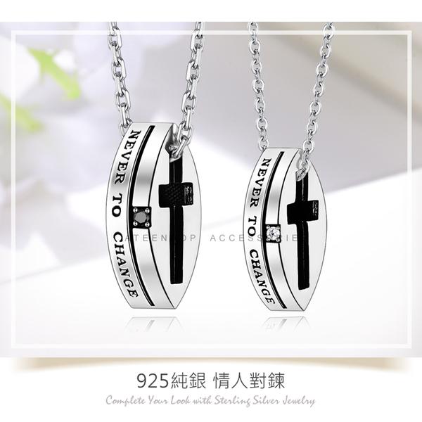 情侶項鍊 對鍊 ATeenPOP 925純銀項鍊 此情不渝 送刻字 單個價格 十字架 情人節禮物