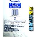 ‧Panasonic F-ZXFD35W原廠脫臭濾網公司貨 適用 F-VXF35W,F-PXF35W/F-PXM35W( 需預定約3-7工作天 )