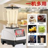 刨冰機 萃茶機商用奶蓋奶泡機翠粹茶機冰沙碎冰刨冰機雪克機榨汁機奶茶店【果果新品】