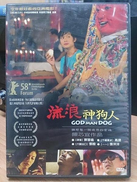 挖寶二手片-E09-096-正版DVD-華語【流浪神狗人】-蘇慧倫 高捷(直購價)