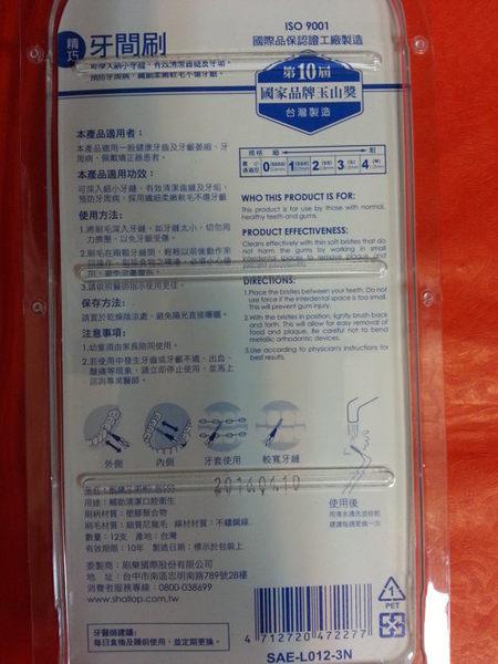 316216#刷樂 L型牙間刷 SSS 12入 0.7mm