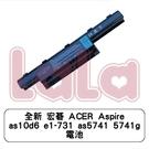 全新 宏碁 ACER Aspire as10d6 e1-731 as5741 5741g 電池