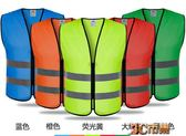 汽車用反光背心馬甲安全服騎行交通施工工人熒光衣環衛外套可印字 全館免運