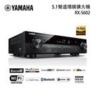 【結帳再折+分期0利率】YAMAHA 山葉 RX-S602 5.1聲道 薄型環繞擴大機 音樂串流 台灣公司貨