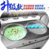 炒酸奶機商用雙鍋炒冰機炒冰激凌奶果機雙圓鍋炒冰淇淋機器igo 自由角落