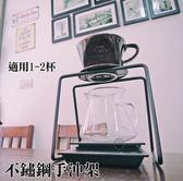 不鏽鋼手沖架 1-2杯用 黑色 (OS小舖)