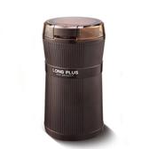 磨豆機 LONG PLUS長柏咖啡豆研磨機電動磨粉機五谷雜糧打粉小型粉碎機【快速出貨全館免運】