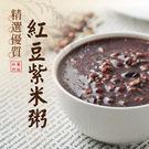 紅藜阿祖.紅豆紫米粥輕鬆包(300g/包...