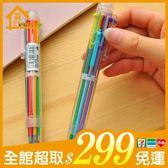 ✤宜家✤六色彩虹圓珠筆 創意文具 彩色原子筆