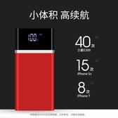 行動電源 充電寶大容量正品行動電源20000毫安快充閃充手機通用超薄便攜迷你 交換禮物 雙11