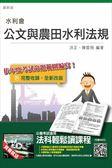 (二手書)【全新改版】公文與農田水利相關法規(水利會適用)
