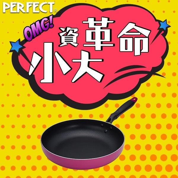 ↙小資族必Buy↙理想品味日式不沾平煎鍋/平底鍋-24cm《PERFECT 理想》