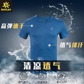 凱樂石速干T恤男款戶外運動圓領透氣排汗短袖夏天冰感功能快干衣 好樂匯