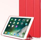 ipad mini4保護套蘋果平板mini2硅膠全包pad迷你1/3超薄防摔殼子  居家物語