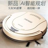 掃地機器人超薄家用智能吸塵器全自動擦地拖地機清潔一體機TA6130【雅居屋】