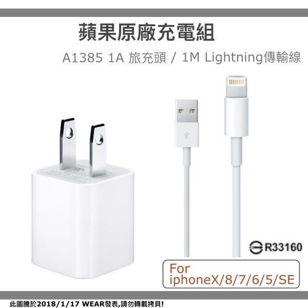 APPLE 原廠充電組【A1385旅充頭】+【Lightning傳輸線】iPhoneX iPhone8+ iPhone7 iPhone6S iPhone5S iPad Pro iPad mini 4