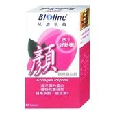 BIOLINE/顏膠原蛋白錠20顆/盒【愛買】