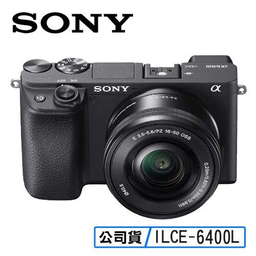 送64G套餐 3C LiFe SONY 索尼 A6400 16-50mm 電動變焦鏡 相機 ILCE-6400L 單眼相機 台灣代理商公司貨