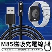 【台灣現貨 D005】磁吸充電線 觸點智能手錶磁吸充電線 藍牙手錶充電線