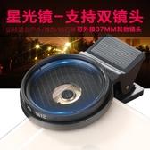 手機拍攝鏡頭 手機星光鏡6線 濾鏡37mm鏡頭拍攝首飾鉆石火彩星輝特效攝影星芒鏡