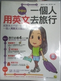 【書寶二手書T9/語言學習_QFJ】一個人用英文去旅行_戴媺凌,蔣志榆
