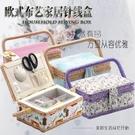 家用針線盒套裝歐式縫紉線針線收納盒十字繡工具布藝針線盒子收納 亞斯藍
