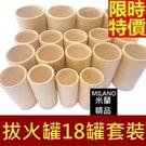 家用保健用品 拔罐器-中醫養身竹製火罐吸筒18罐64af11【時尚巴黎】