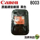 CANON 8003 黑色 原廠連續供墨專用噴頭 適用G1000 G1010 G2002 G2010 G3000 G3010 G4000 G4010