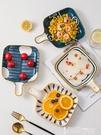 西餐盤 北歐餐具帶手柄陶瓷烤盤家用烘培西餐盤菜盤創意網紅單柄早餐盤子 【99免運】
