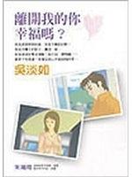 二手書博民逛書店 《離開我的你,幸福嗎?(隨書附贈影音DVD)》 R2Y ISBN:9576799856│吳淡如