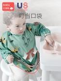防水罩衣babycare寶寶吃飯罩衣 男女兒童長袖圍兜反穿衣 兒童防水飯兜 寶貝計書
