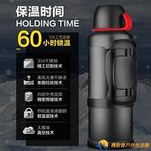 保溫水壺戶外大容量旅行保溫杯便攜車載瓶不銹鋼保溫壺