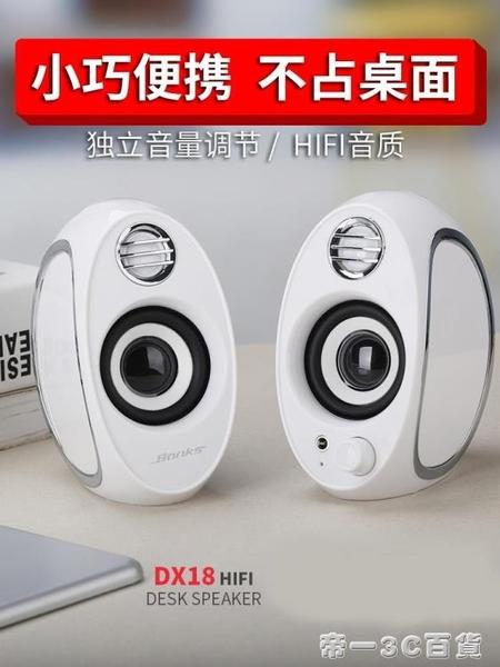 Bonks DX18筆記本小音箱臺式電腦音響usb迷你手機超重低音炮家用【帝一3C旗艦】