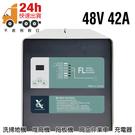 【CSP】48V42A充電器 洗地機 電動叉車 堆高機 MF 電池沒電 NF4840 電池充電器 手推式洗地機 FL 4842 4840