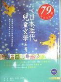 【書寶二手書T1/語言學習_JNG】品味日本近代兒童文學名著_宮澤賢治