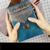 卡林巴琴拇指琴kalimba手指鋼琴卡淋巴琴17音初學者撥馬林巴琴克 【帝一3C旗艦】