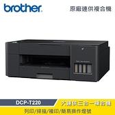 【Brother】DCP-T220 威力印大連供三合一複合機 【贈麥當勞漢堡餐兌換序號:次月中發送】