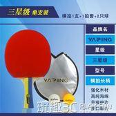 兵乓球用品 乒乓球拍初學者中小學生兒童單拍/雙拍 成品拍乓乒兵乓球拍  JD 玩趣3C