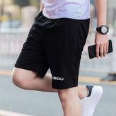 夏季家居五分褲跑步運動短褲男青年夏天薄款休閒寬鬆大碼大褲衩子【店慶85折促銷】